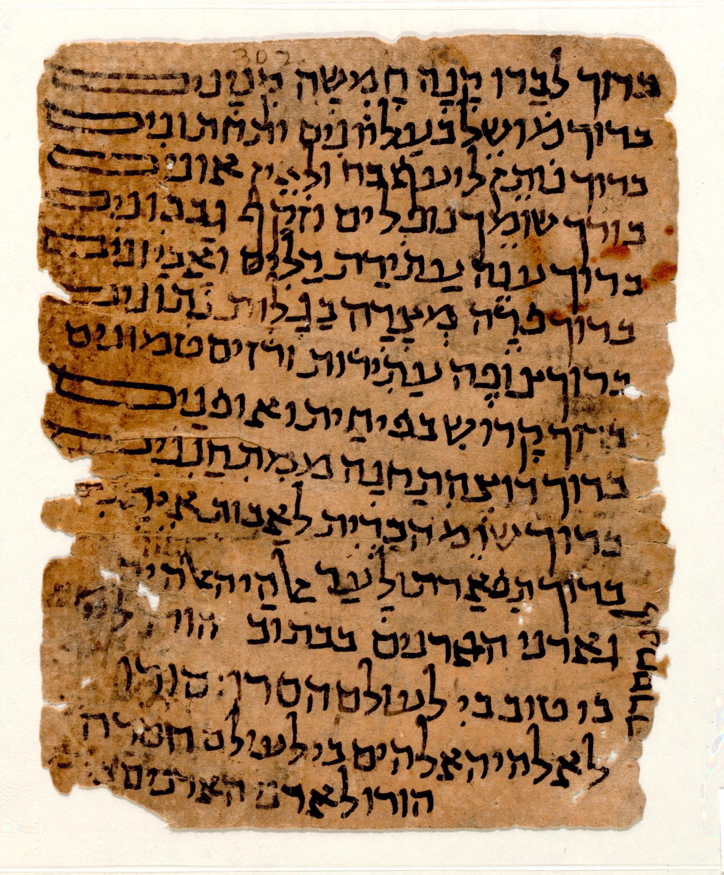 Cairo geniza fragment